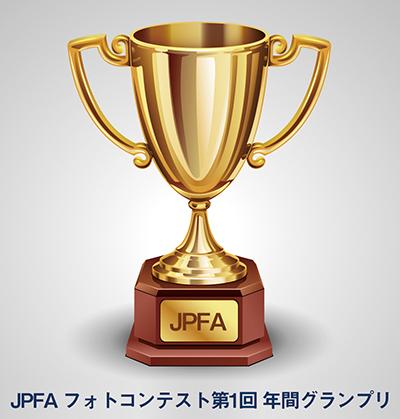 jpfa_gp_tropy_gold_s