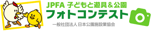 一般社団法人 日本公園施設業協会 フォトコンテスト